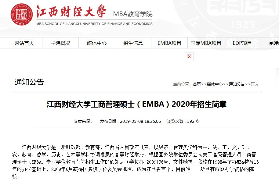 2020考研招简 江西财经大学EMBA招生简章