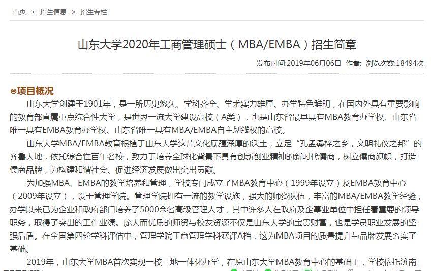 2020考研招简 山东大学MBA/EMBA招生简章