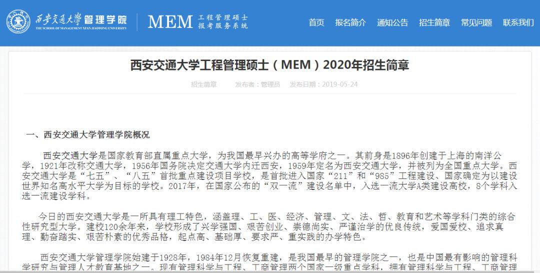 2020考研招简 西安交通大学MEM招生简章