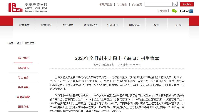 2020考研招简 上海交通大学安泰经管学院MAud招生简章