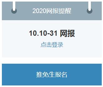 2020考研网上报名 考研报名时间 考研报名入口