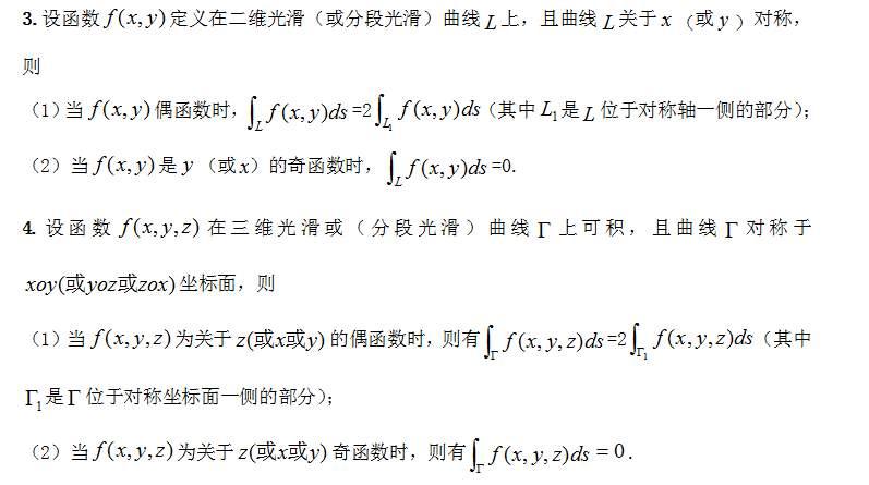 考研数学第一曲线积分对称性的性质