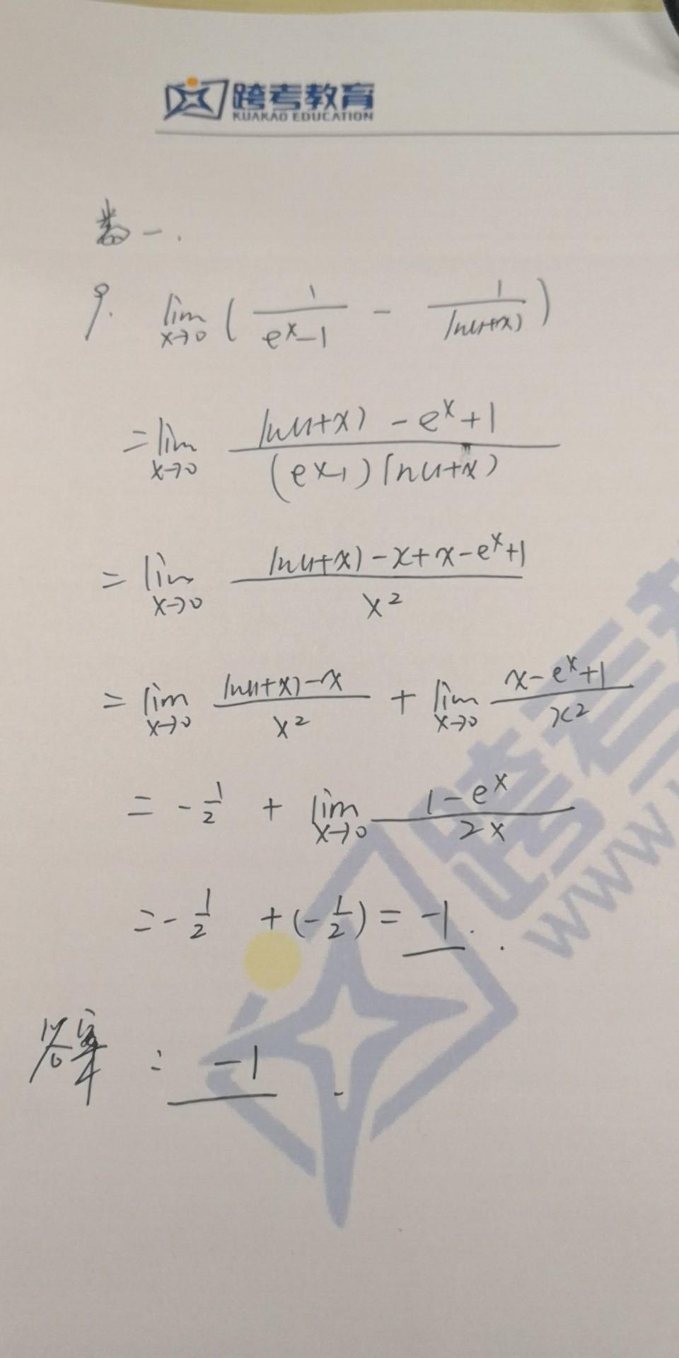 2020考研数学一真题答案