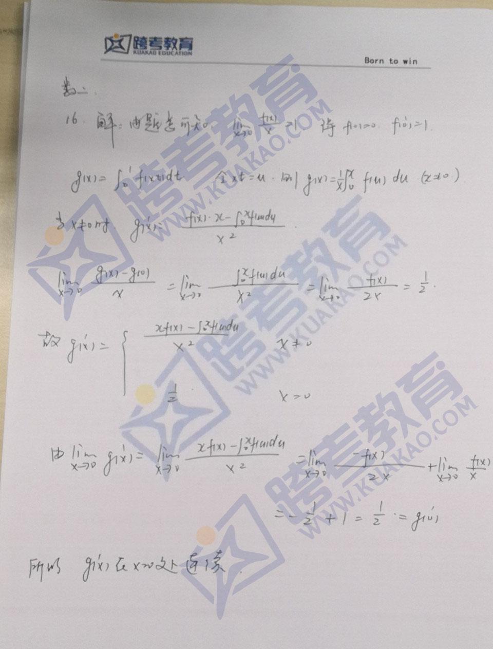 2020考研数学二答案