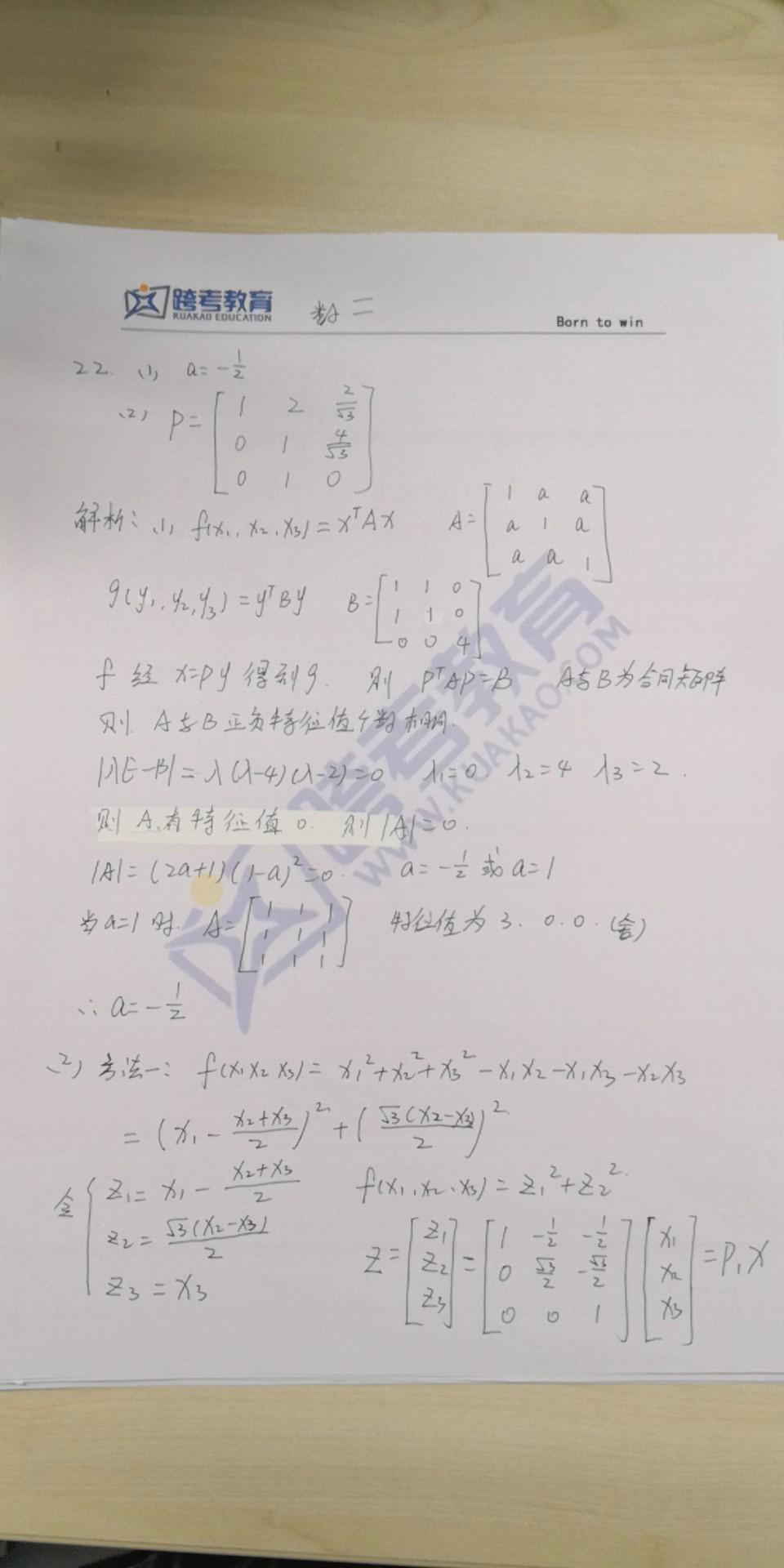 2020考研数学三真题答案