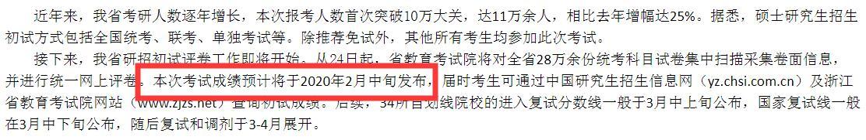 2020年浙江省考研初试成绩查询时间:2月中旬