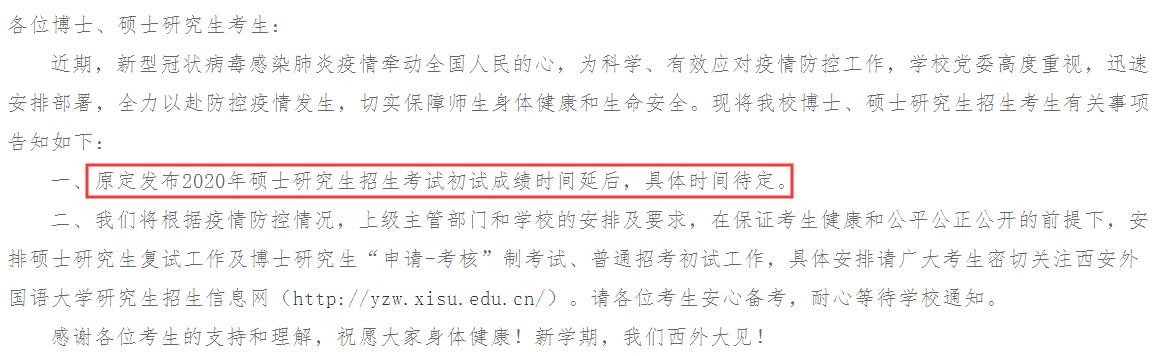 西安外国语大学2020年硕士研究生招生考试初试成绩时间