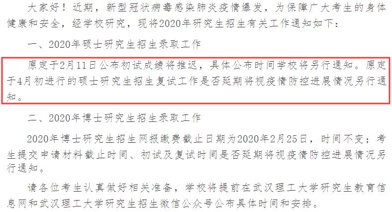 武汉理工大学2020年硕士研究生招生考试初试成绩时间
