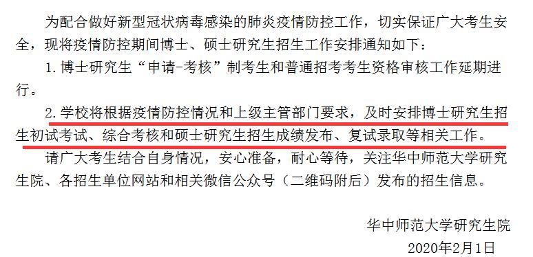 华中师范大学2020年考研初试成绩查询