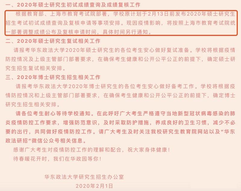 华东政法大大学2020考研初试成绩查询