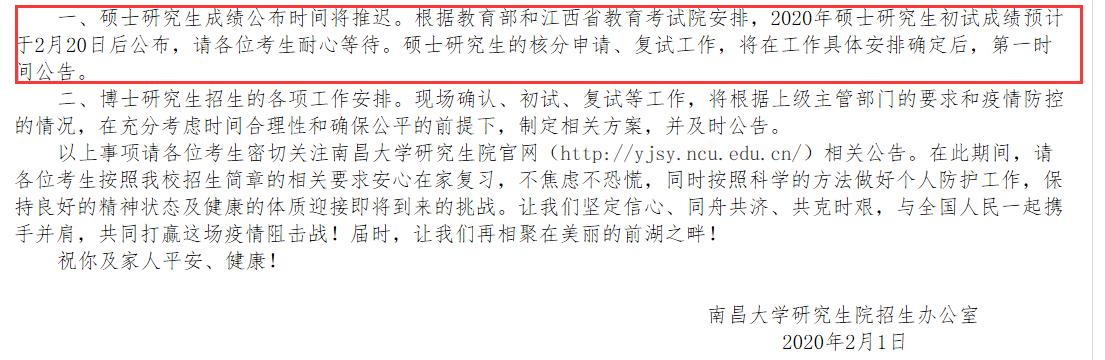 南昌大学2020年考研初试查询通知