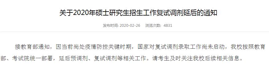 考研预调剂被叫停上海电力大学2020考研调剂 2020考研调剂信息