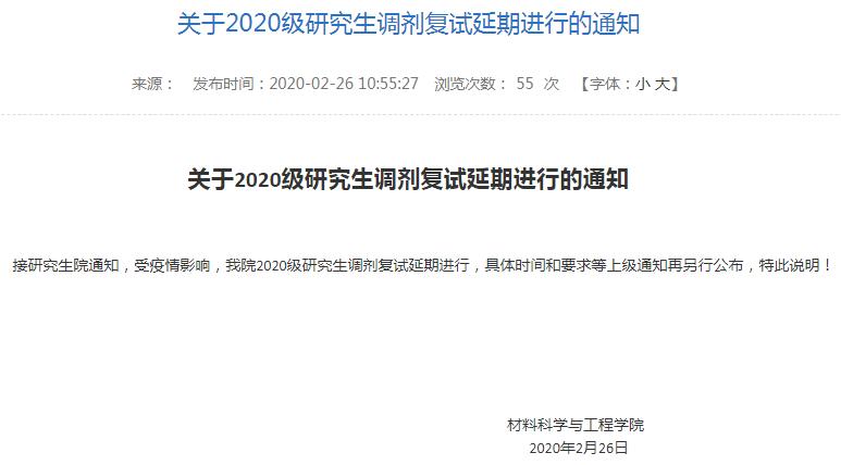 考研预调剂被叫停 南京航空大学2020考研调剂 2020考研调剂信息