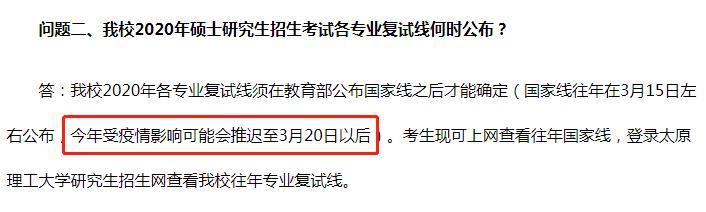 国家线3月20日后?调剂系统4月1日开通?