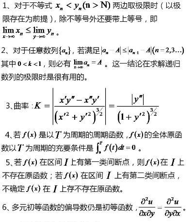 2022考研数学备考必掌握的53个常用公式