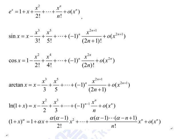 考研数学大纲