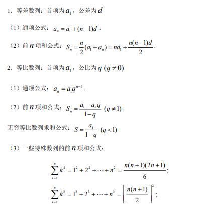 管综初数公式
