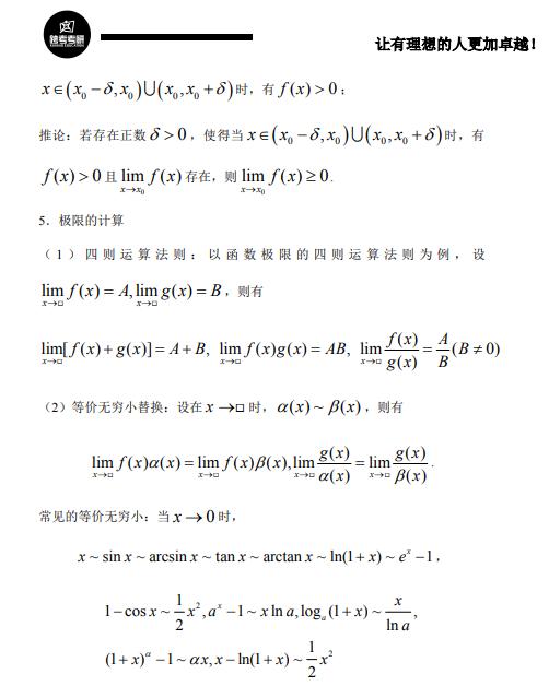 考研数学备考