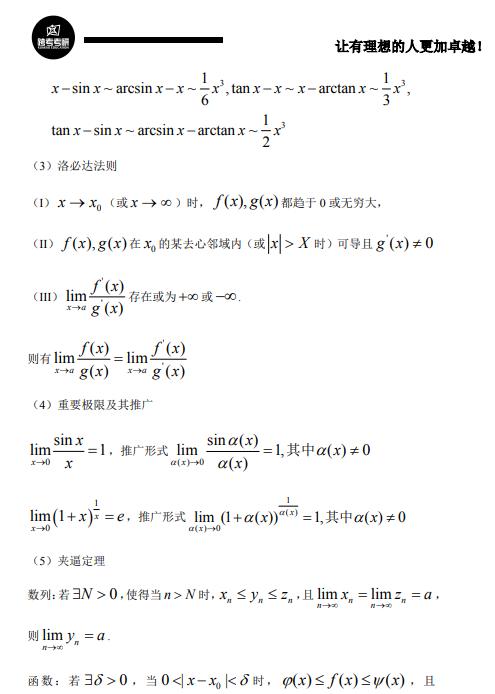高等数学备考