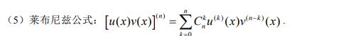 考研数学公式复习