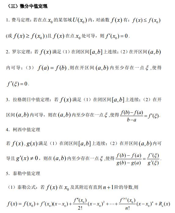 2022考研数学