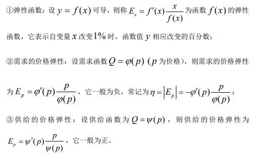 高等数学复习