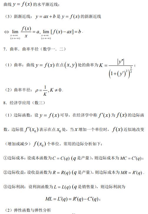 2022考研高等数学