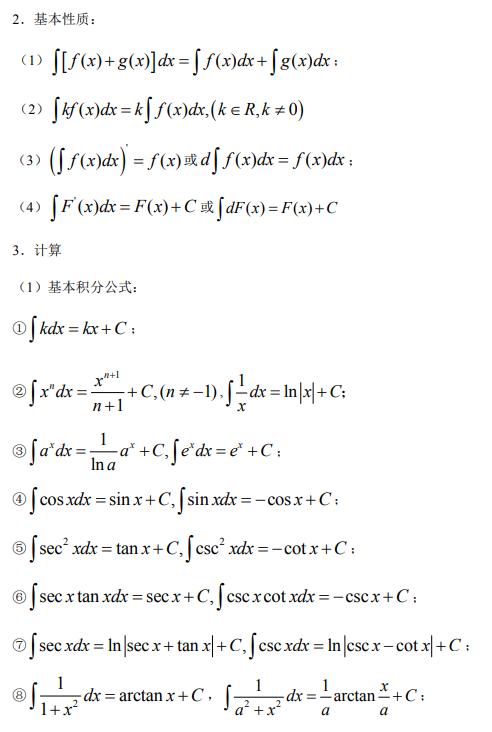 考研数学公式