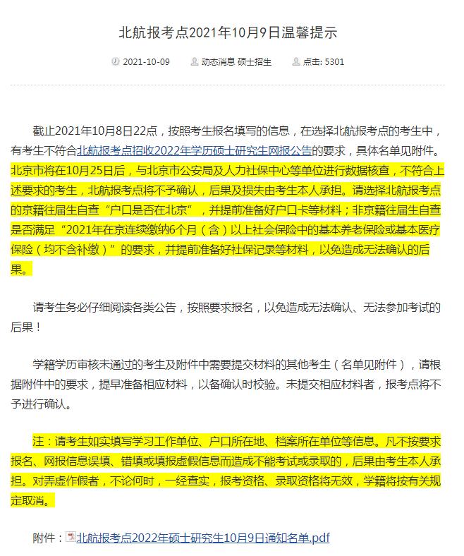 北京航天航空大学